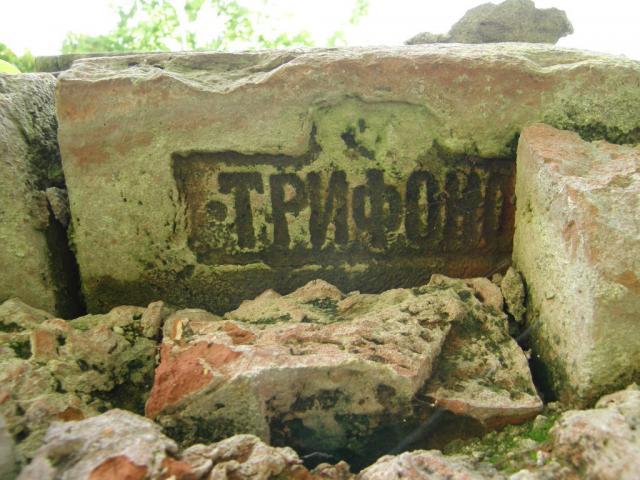 ТРИФОНО