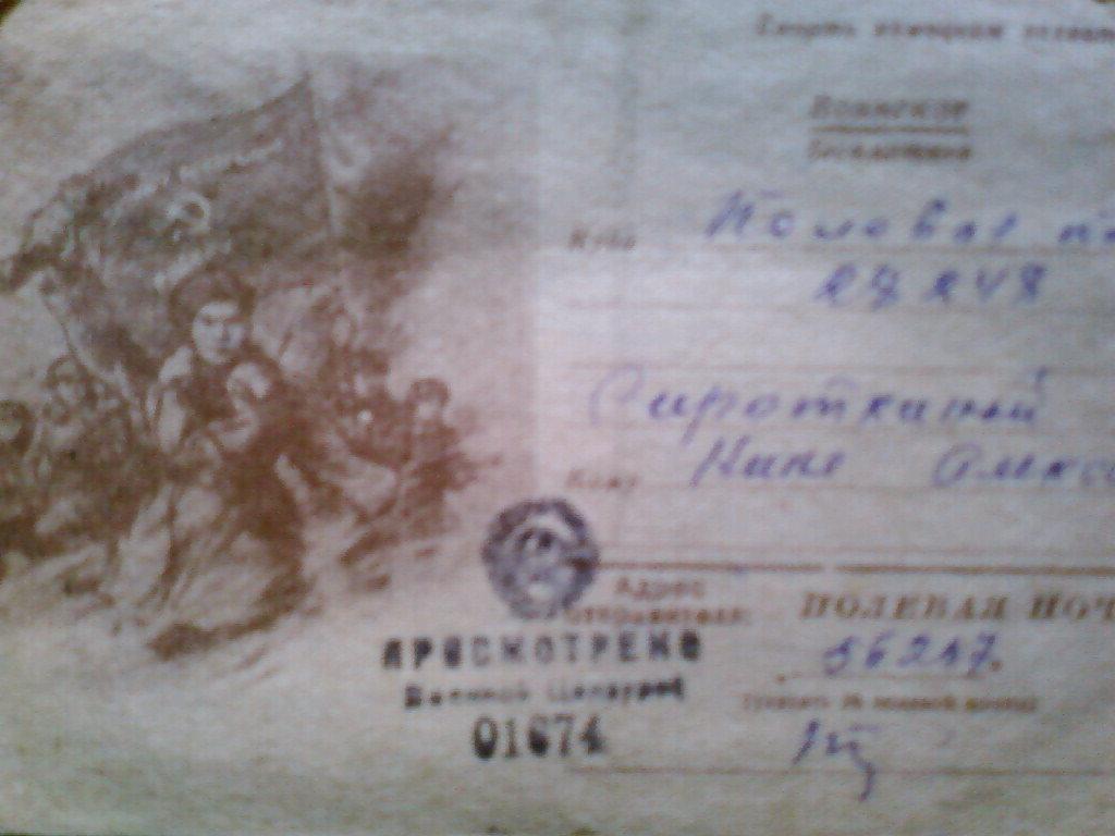 почтовая карточка