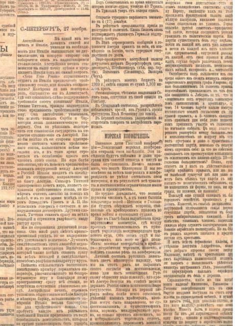 """Газета """"Новое время"""". Санкт-Петербург 1908 год"""