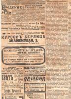 """Газета """"Новое время"""". Санкт-Петербург 1908 год. Рекламные объявления"""