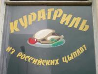 Кура-Гриль из Российских цыплят