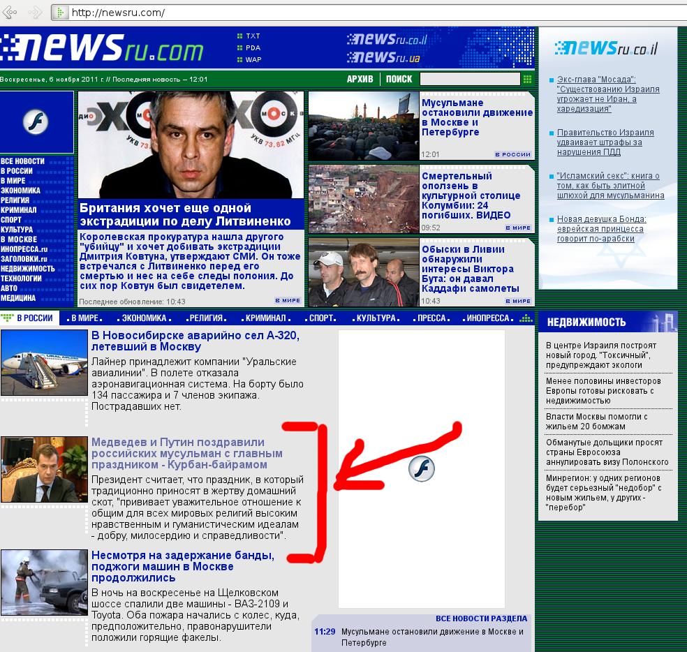 СМИ, Медведев и Курбан-Байрам
