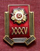 К 35-летию Победы
